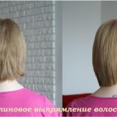 Кератиновое выпрямление волос средней длины