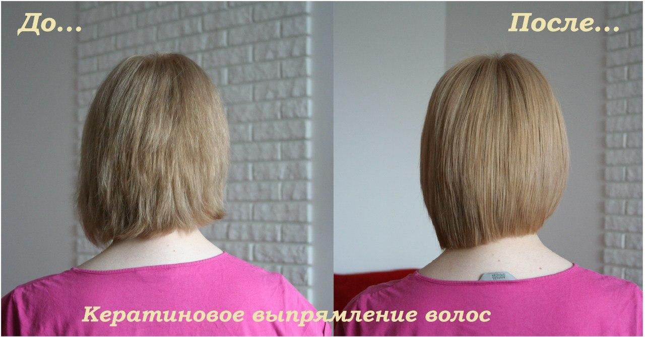 Как сделать кератиновое выпрямление волос фото 488