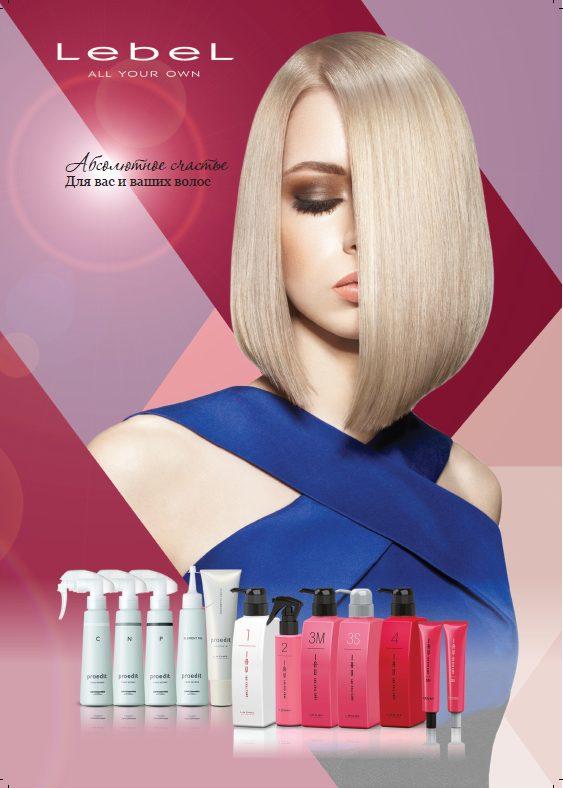 Процедура абсолютное счастье для волос вдомашних условиях, счастье для волос как делать, что такое?